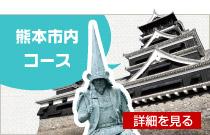 熊本市内コース