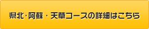 県北・阿蘇・天草コース