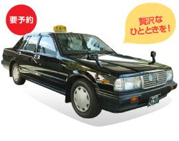 9人乗りジャンボタクシー写真