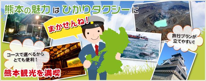 熊本の魅力はひかりタクシーにまかせんね!