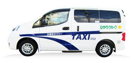 ユニバーサルタクシー画像